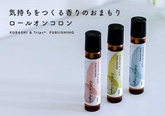KURASHI&Trips PUBLISHING / 「気持ちをつくる香りのおまもり」の画像