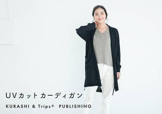 KURASHI&Trips PUBLISHING /オリジナルUVカーディガンの画像