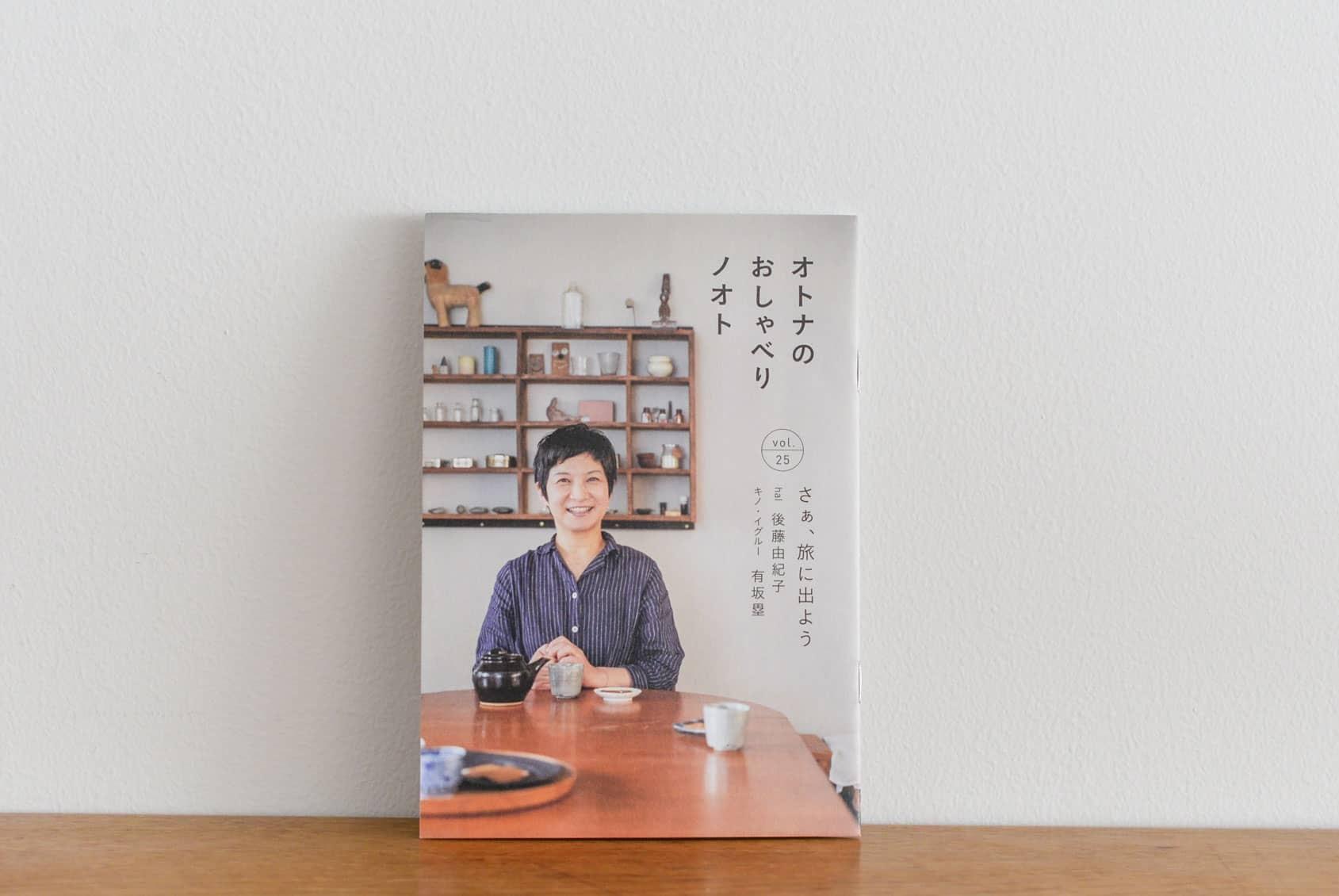 オトナのおしゃべりノオト vol.25「さぁ、旅に出よう」の商品写真