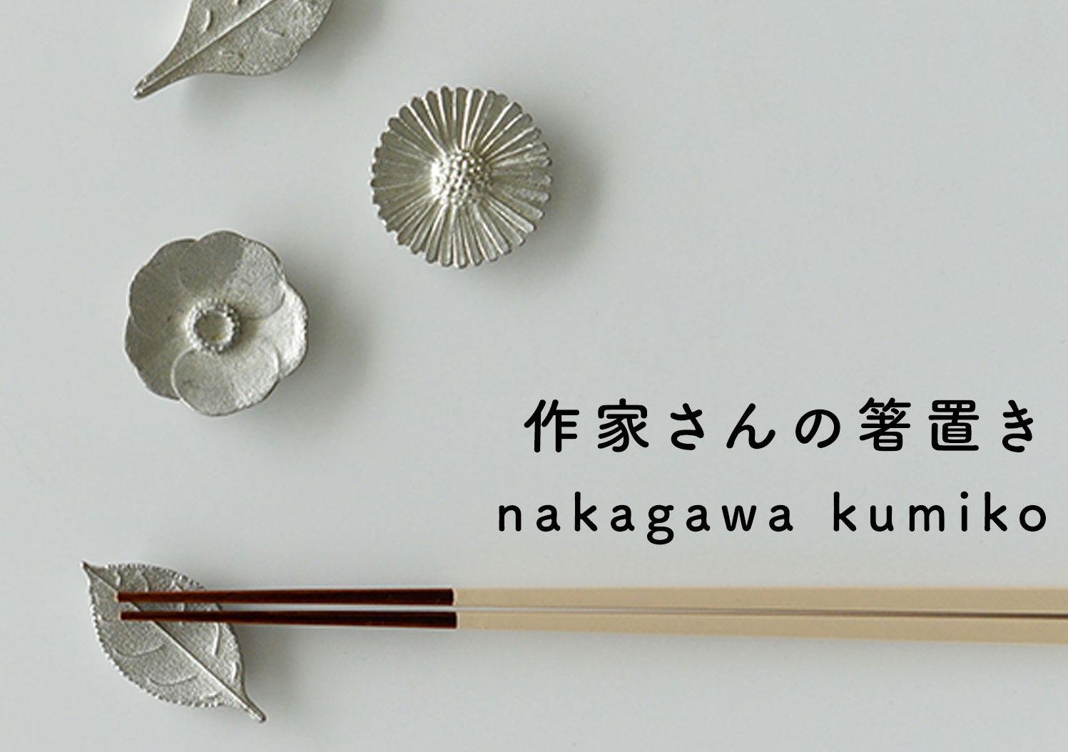 nakagawa kumikoの画像