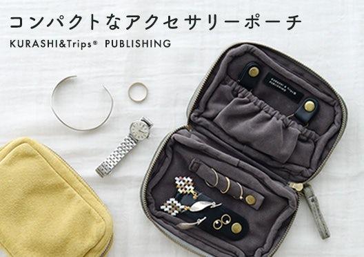 KURASHI&Trips PUBLISHING / 「旅先でもいつものおしゃれ」コンパクトなアクセサリーポーチの画像