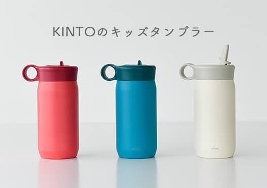 KINTO / キッズタンブラーの画像