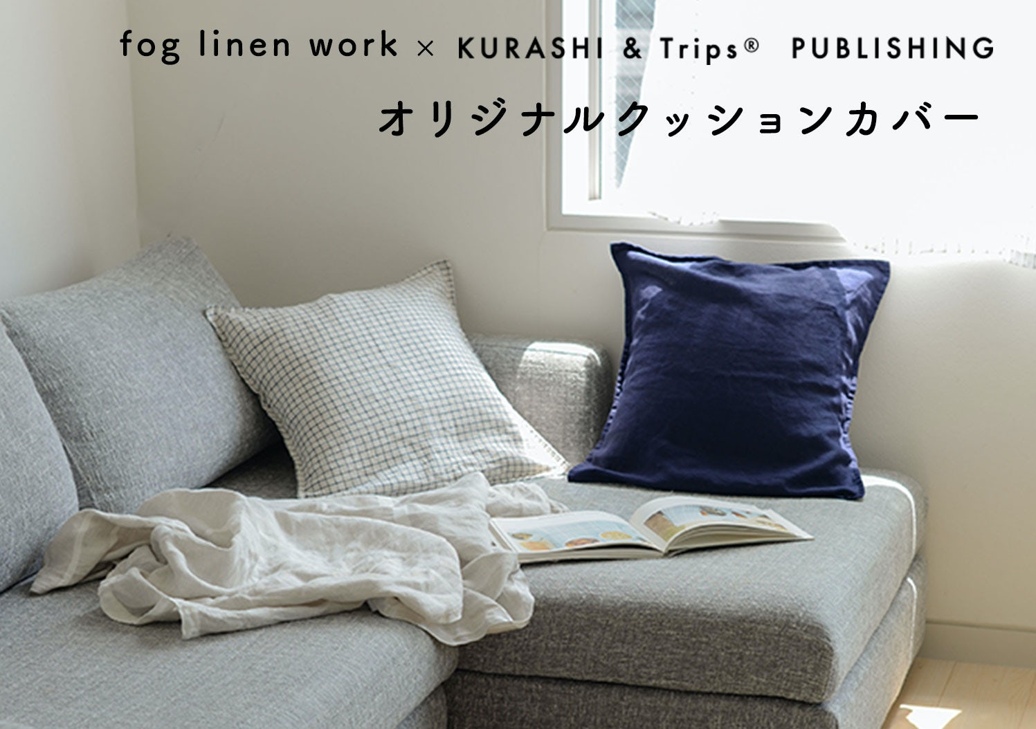fog linen work × KURASHI&Trips PUBLISHING / クッションカバーの画像