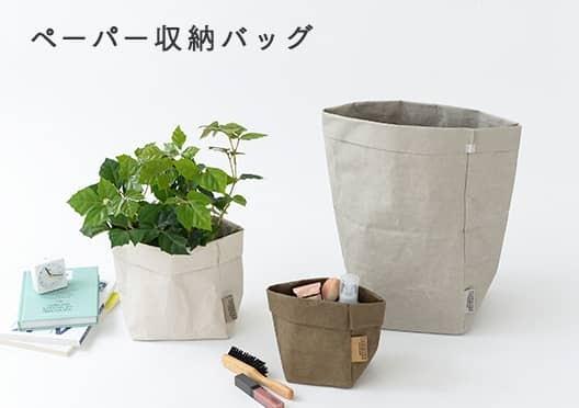UASHMAMA / ペーパー収納バッグの画像