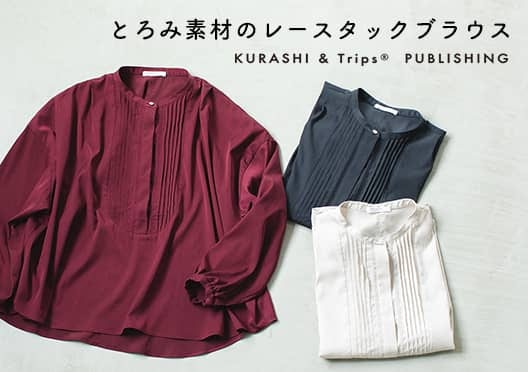 KURASHI&Trips PUBLISHING/「ゆるやかに秋じたく」レースタックブラウスの画像