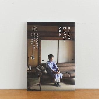 オトナのおしゃべりノオト vol.26「センスの磨き方」の商品写真