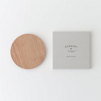 【取り扱い終了】KURASHI&Trips PUBLISHING/木のコースターの商品写真