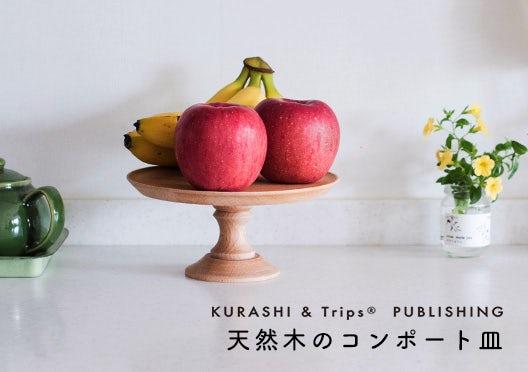 KURASHI&Trips PUBLISHING/天然木のコンポート皿の画像