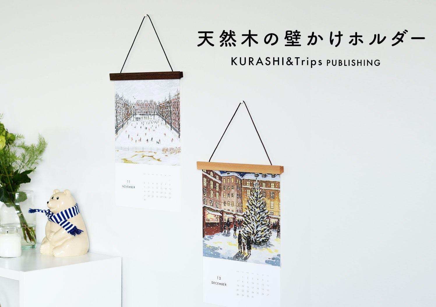 KURASHI&Trips PUBLISHING / 天然木の壁かけホルダーの画像