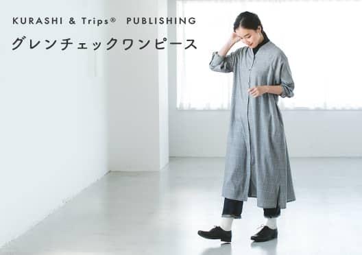 KURASHI&Trips PUBLISHING / グレンチェックのワンピースの画像