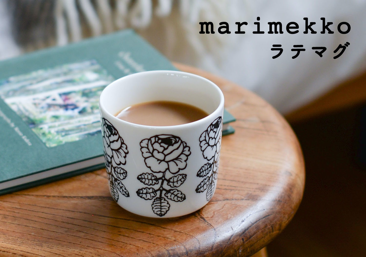 marimekko/マリメッコ/VIHKIRUUSUの画像