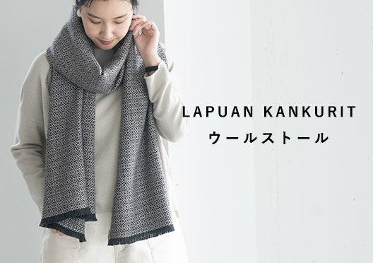 LAPUAN KANKURIT/ ラプアンカンクリ/ ウールストールの画像