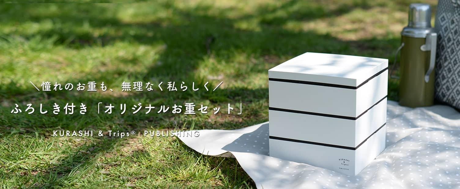 Vegie bag × KURASHI&Trips PUBLISHING|トートバッグ