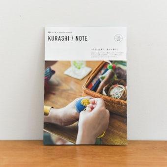 暮らしノオトvol.40「つくろい仕事で、豊かな暮らし」の商品写真