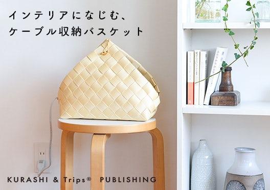 KURASHI&Trips PUBLISHING/ インテリアになじむケーブル収納バスケットの画像