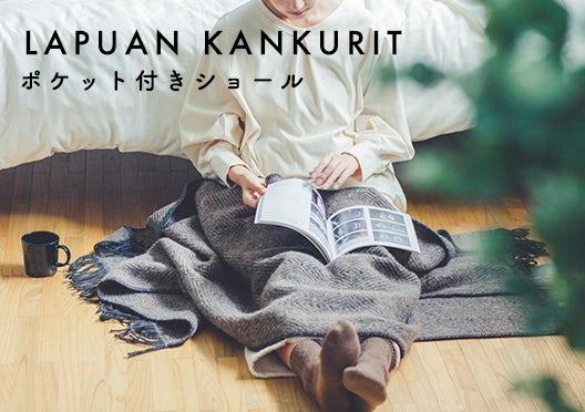 LAPUAN KANKURIT/ ラプアンカンクリ/ ショールの画像