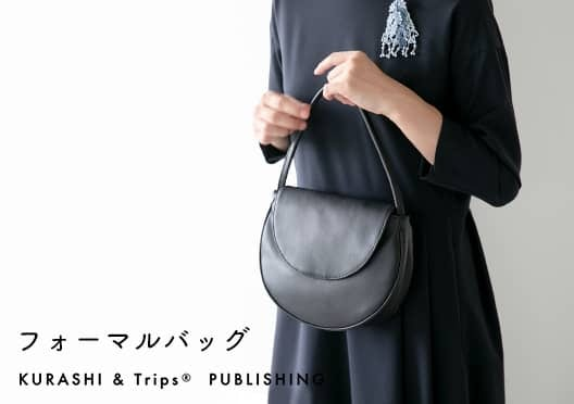 KURASHI&Trips PUBLISHING/オリジナル フォーマルバッグの画像