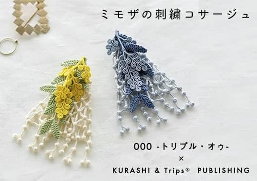 000(トリプル・オゥ)×KURASHI&Trips PUBLISHING/ミモザの刺繍コサージュの画像
