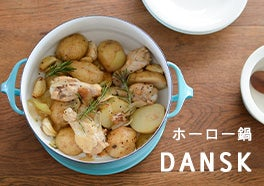 DANSK/ダンスク/ホーロー鍋の画像