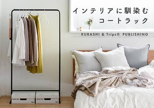 KURASHI&Trips PUBLISHING  / インテリアになじむ、シンプルなコートラックの画像
