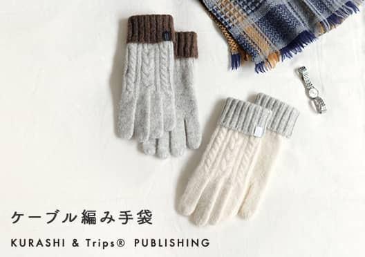 KURASHI&Trips PUBLISHING /オリジナルの手袋の画像