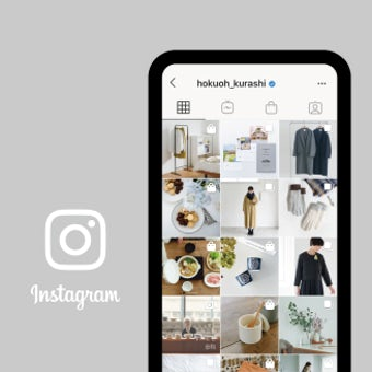 Instagramで紹介したアイテム