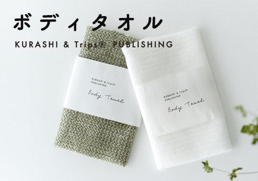 KURASHI&Trips PUBLISHING / ボディタオルの画像
