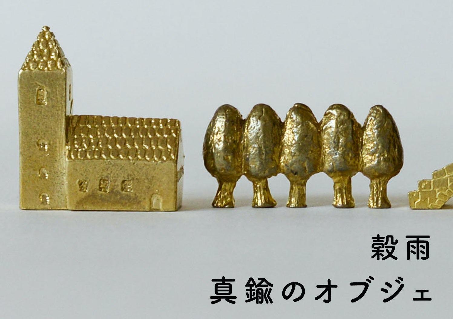 穀雨 / 真鍮のオブジェの画像