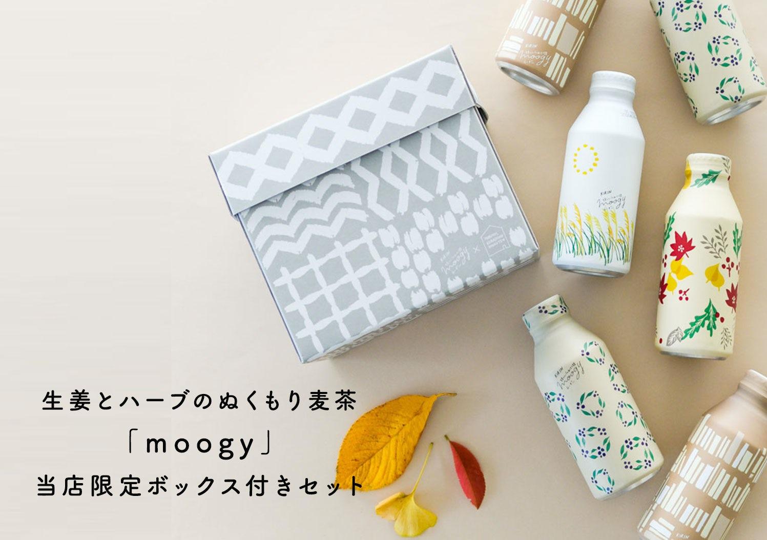 moogy / 当店限定ボックス付き6本入りセットの画像