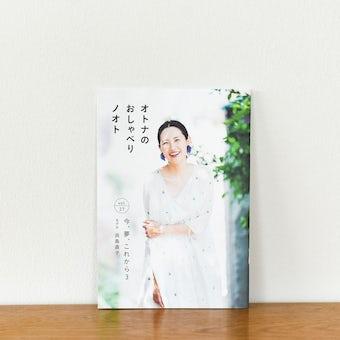 オトナのおしゃべりノオト vol.27「今、夢、これから 3」の商品写真