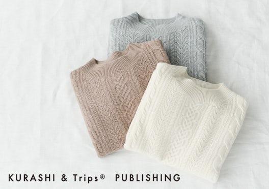 KURASHI&Trips PUBLISHING /オリジナルアランニットの画像