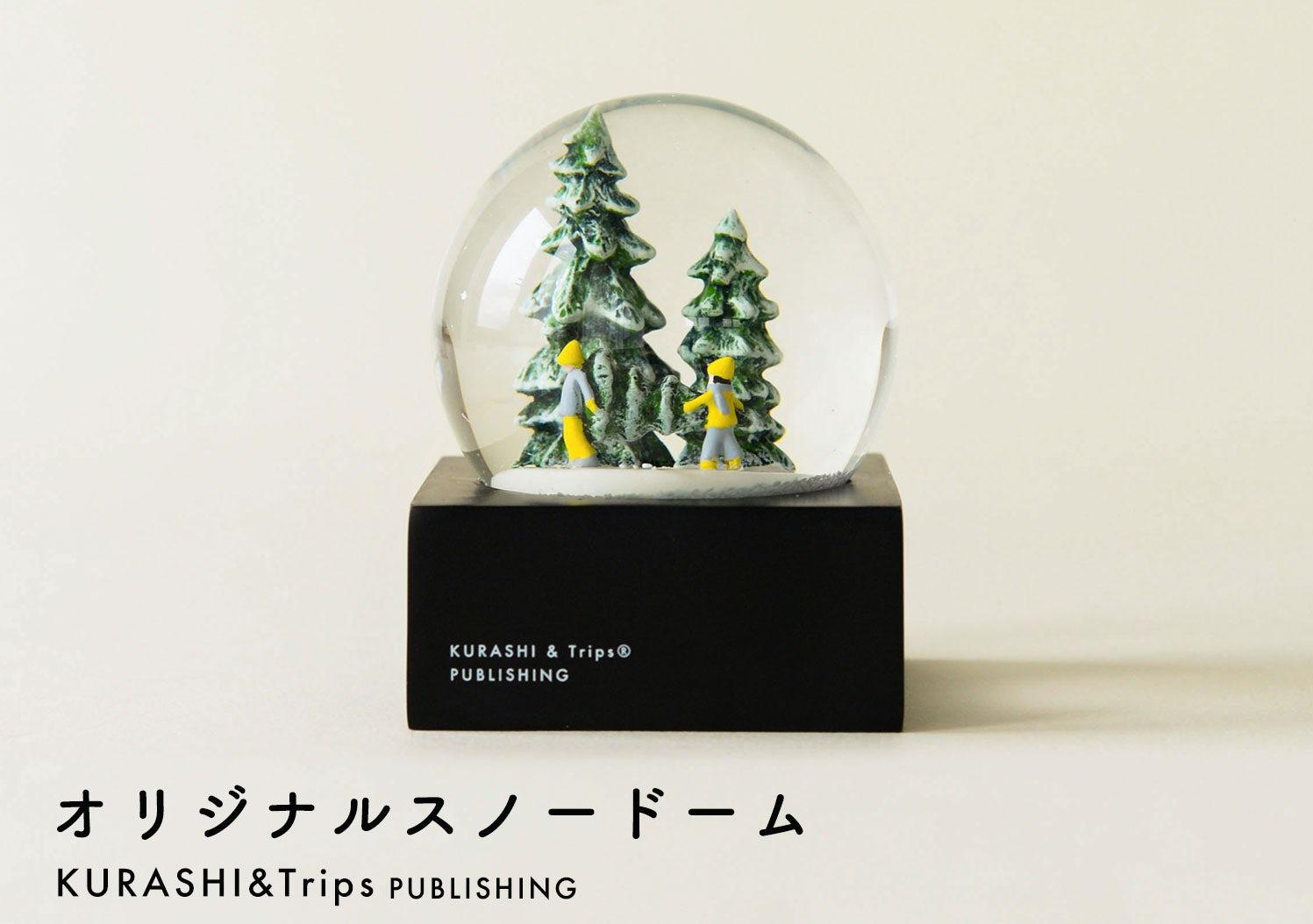 KURASHI&Trips PUBLISHING / オリジナルスノードーム2019の画像