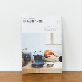 暮らしノオトvol.41「台所と食器棚、私たちの場合」の商品写真