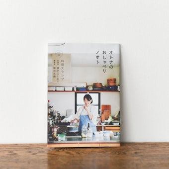 オトナのおしゃべりノオト vol.28「料理スランプ」の商品写真