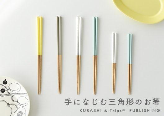 KURASHI&Trips PUBLISHING / 手になじむ三角形のお箸の画像