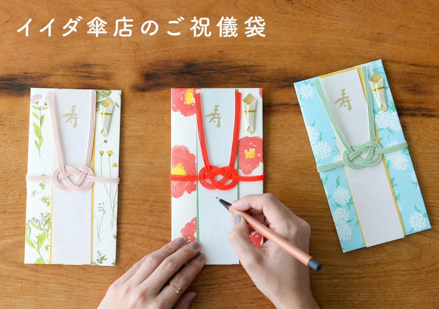 イイダ傘店 / ご祝儀袋の画像