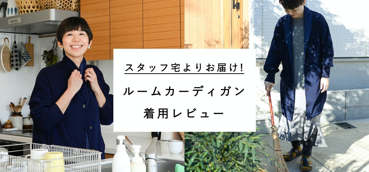 スタッフ着用レビュー増刊号!