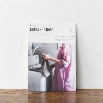 暮らしノオトvol.42「洗濯のもやもやをなくす、日々の習慣」の商品写真