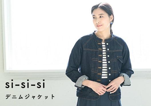 si-si-si comfort / スースースー コンフォート / デニムジャケットの画像