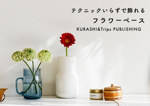 KURASHI&Trips PUBLISHING /「花との暮らし、はじめよう」フラワーベースの画像