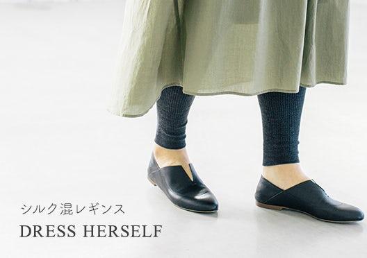 DRESS HERSELF / シルクリブレギンスの画像
