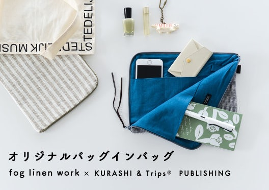 バッグインバッグ/fog linen work×KURASHI&Trips PUBLISHINGの画像