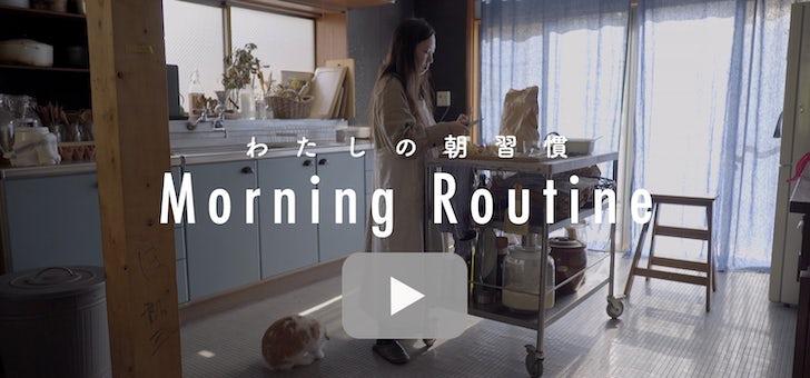 【動画】モーニングルーティン