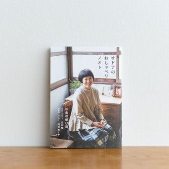 オトナのおしゃべりノオト vol.29「お金の使い道」の商品写真