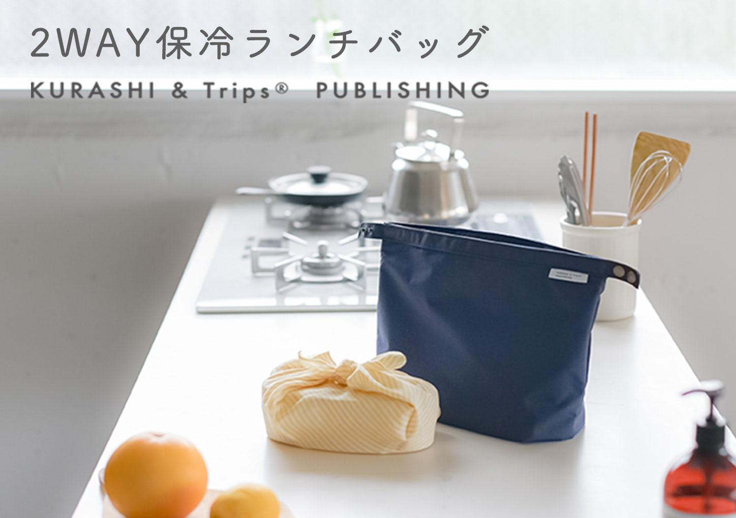 KURASHI&Trips PUBLISHING / 2WAY保冷ランチバッグの画像