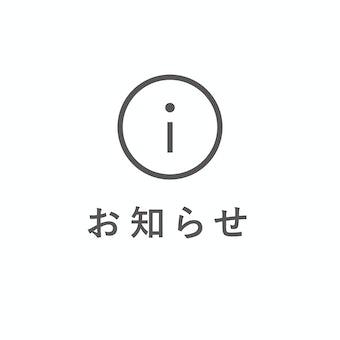 大切なお知らせ