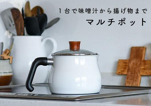 マルチポット / 鍋の画像