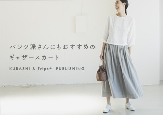 KURASHI&Trips PUBLISHING / パンツ派さんにもおすすめのギャザースカートの画像