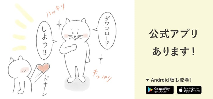公式アプリのAndroid版も登場!