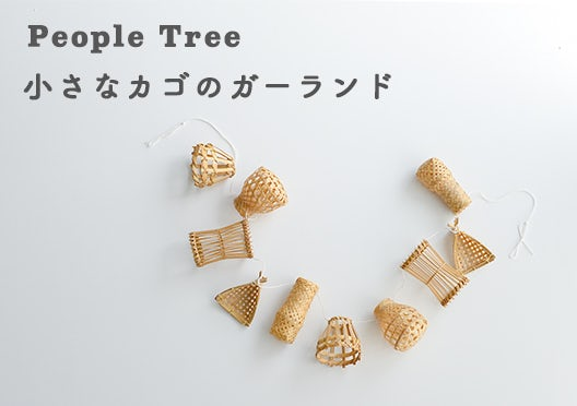 People Tree / 小さなカゴのガーランドの画像